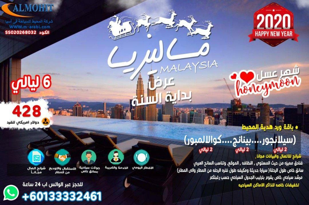 عروض سياحة وسفر Honeymoon Happy New Year Malaysia