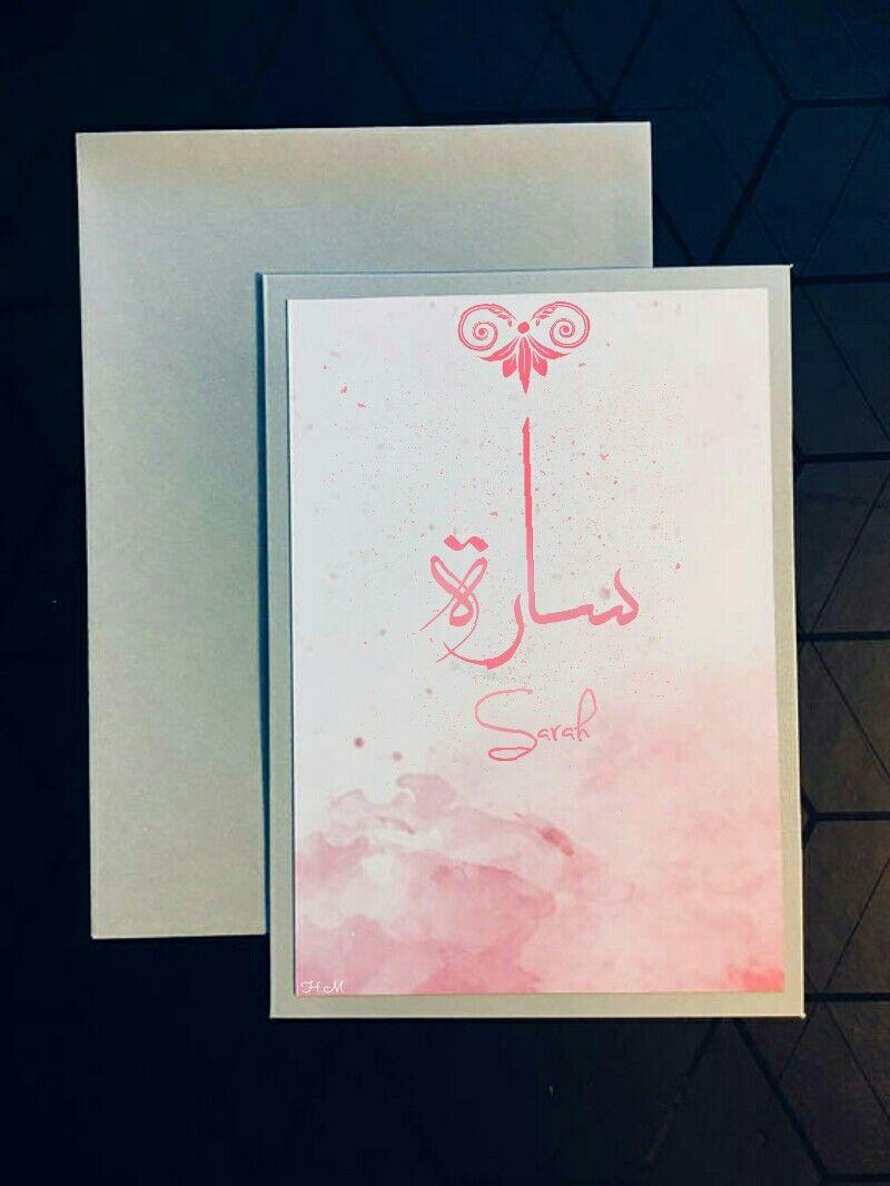 سارة اسم علم مؤنث آرامي وليس عبريا معناه الأميرة السيدة النبيلة وأصله ساراي سارة Sarah Girls Cartoon Art Cartoon Art Girl Cartoon