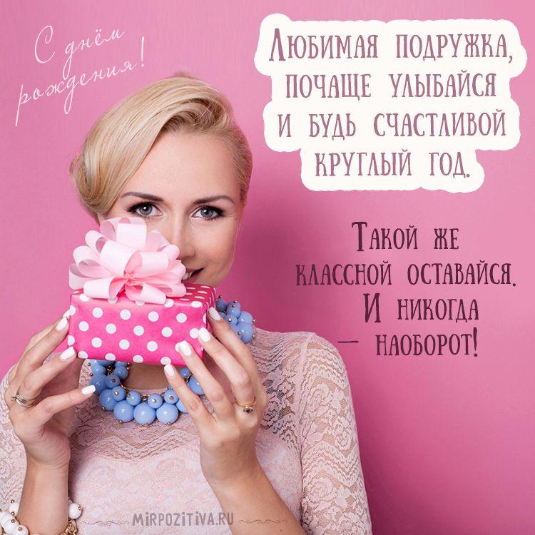Фото открытки для лучшей подруги, любимой девушке