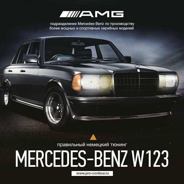 Pravilnyj Nemeckij Tyuning Mercedes Benz W123 Procontour
