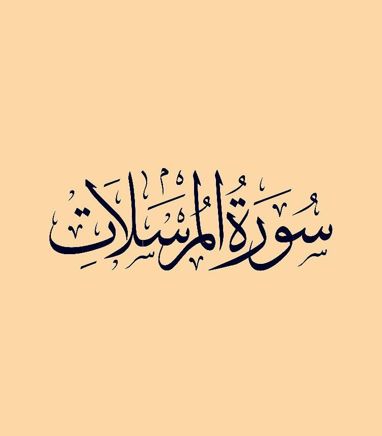 سورة المرسلات قراءة ماهر المعيقلي Arabic Calligraphy Calligraphy Music