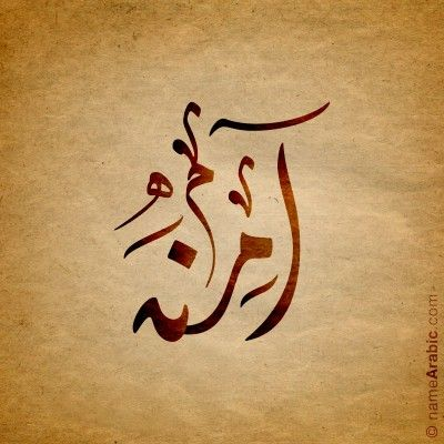 Amnah Name Calligraphy Name Arabic Calligraphy Calligraphy Artwork