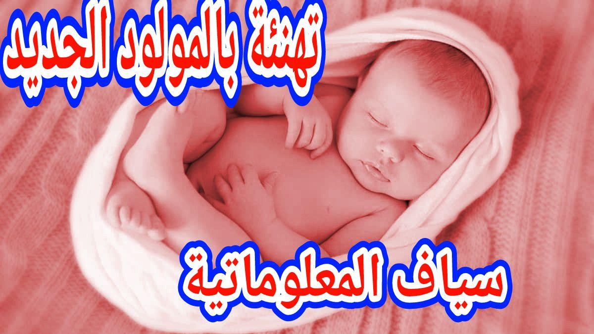 تهنئة المولود الجديد افضل الرسائل والمسجات والعبارات والدعاء 2021 تهنئة مولود جديدة هي تعني عبارات يتم اهداها الي الشخص Children Pacifier