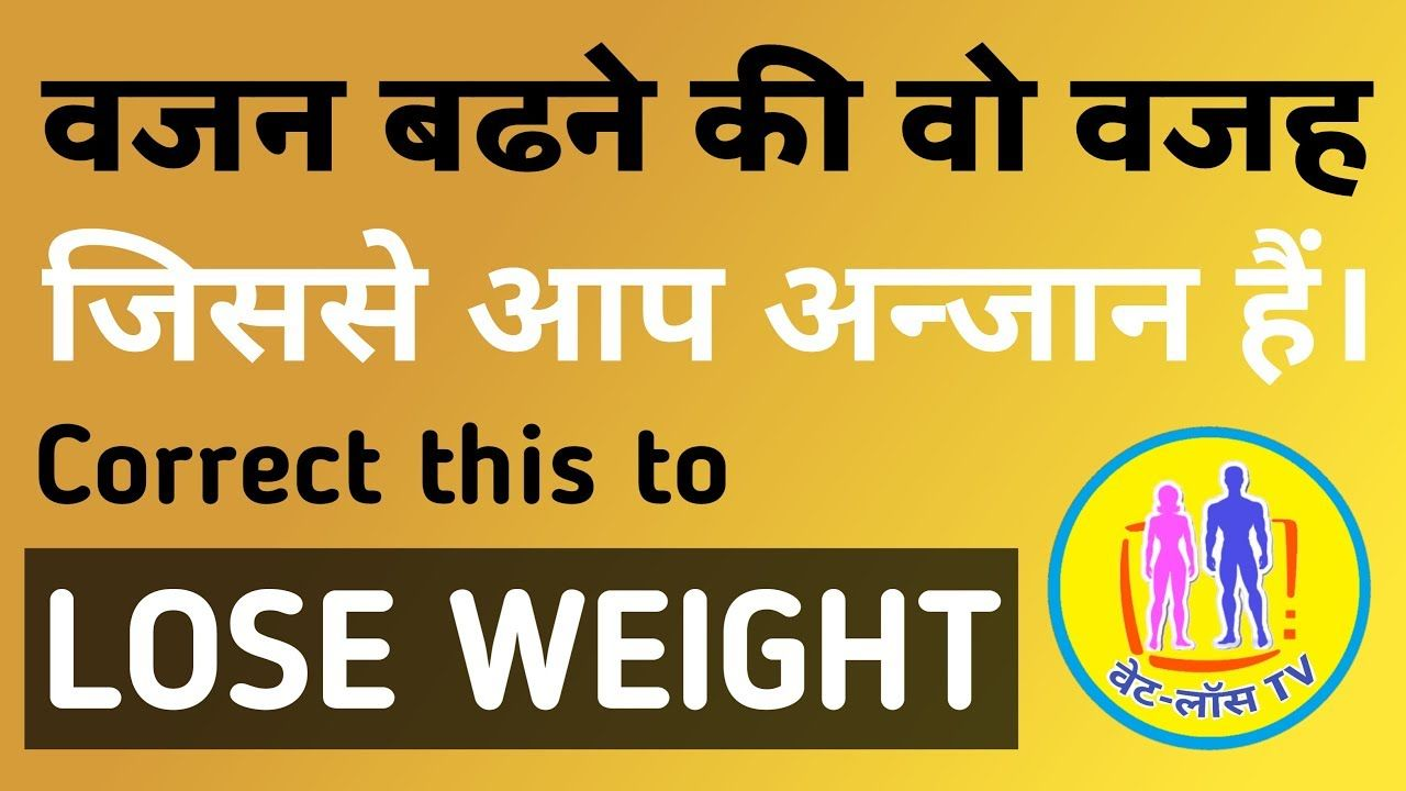 fat reduce tips hindi