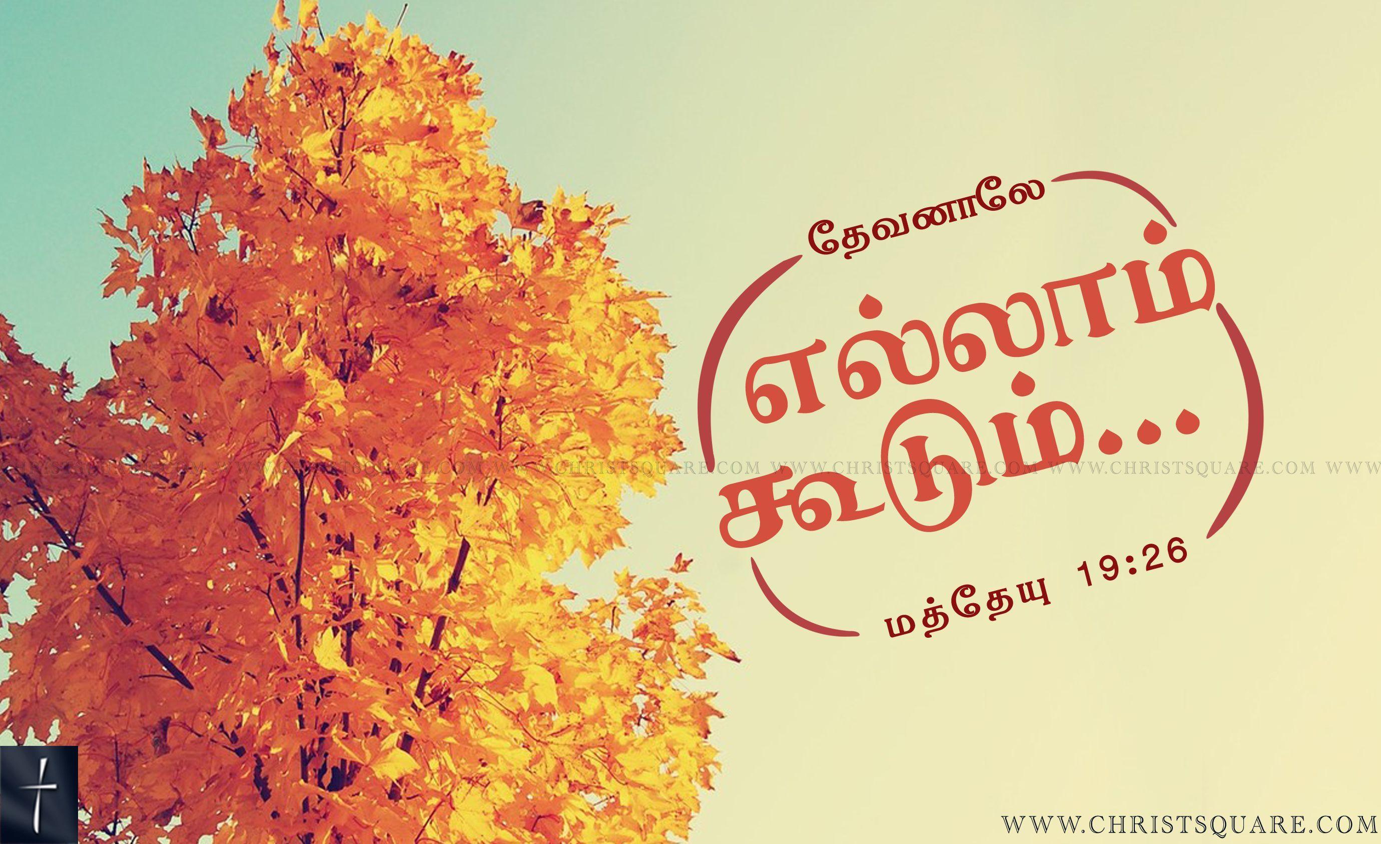 tamil christian wallpaper,tamil bible wallpaper,tamil ...
