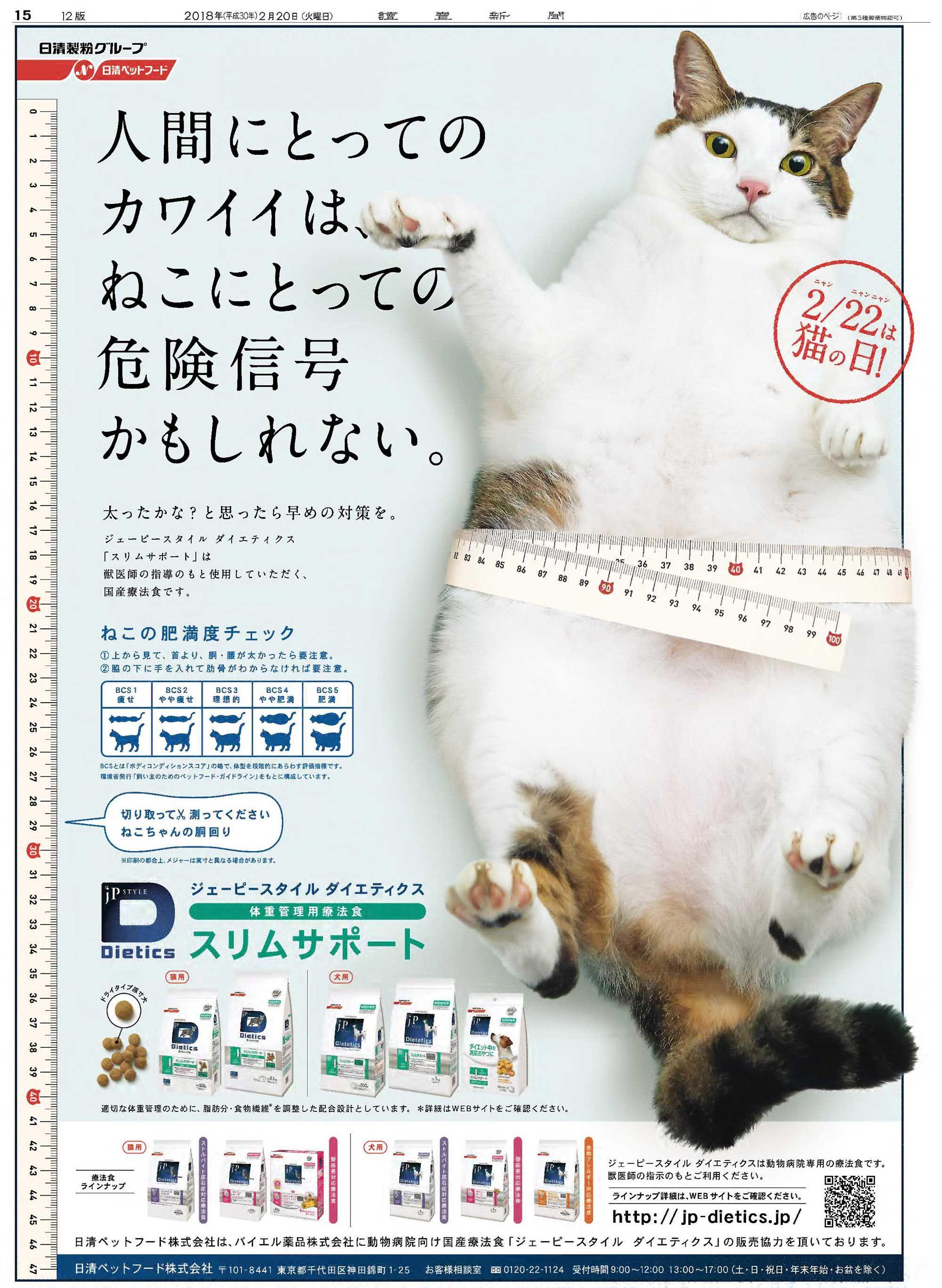日清ペットフード 新聞広告データアーカイブ 日本のグラフィックデザイン パンフレット デザイン Lp デザイン