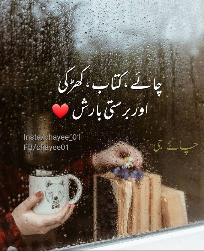 Pin By Sabiha Ayub On Chayee 01 چائے جی Tea Lover Quotes Chai Quotes Tea Quotes