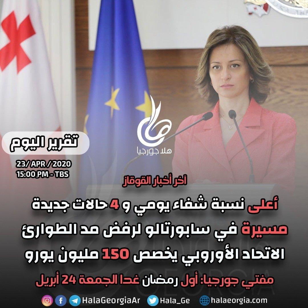 أخر أخبار جورجيا والقوقاز تقرير اليوم جورجيا الخميس 23 أبريل 18 00 بتوقيت تبليسي 4 حالات إصابة جديد News