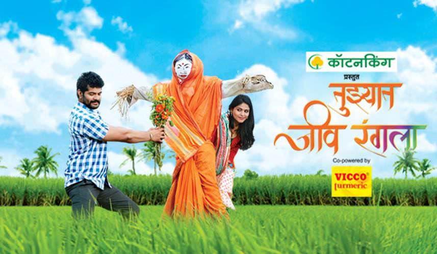 Tujhyat Jiv Rangala – Zee Marathi Serial | cine india