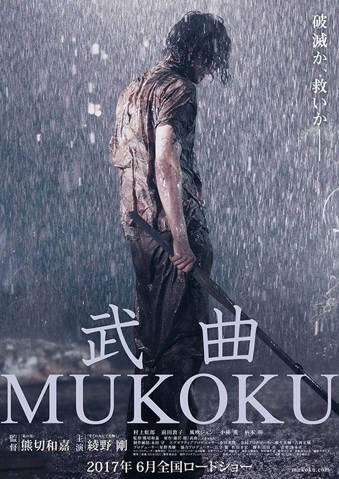 Mukoku / 武曲 MUKOKU (2017) - Japanese Movie