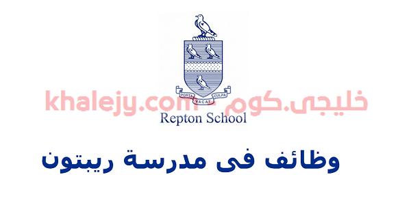 وظائف مدرسة ريبتون دبي في الامارات جميع التخصصات للمواطنين والمقيمين تعلن مدرسة ريبتون عن عدد من الوظائف لديها في عدد Repton School School Home Decor Decals