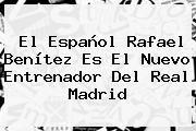 http://tecnoautos.com/wp-content/uploads/imagenes/tendencias/thumbs/el-espanol-rafael-benitez-es-el-nuevo-entrenador-del-real-madrid.jpg Rafa Benitez. El español Rafael Benítez es el nuevo entrenador del Real Madrid, Enlaces, Imágenes, Videos y Tweets - http://tecnoautos.com/actualidad/rafa-benitez-el-espanol-rafael-benitez-es-el-nuevo-entrenador-del-real-madrid/