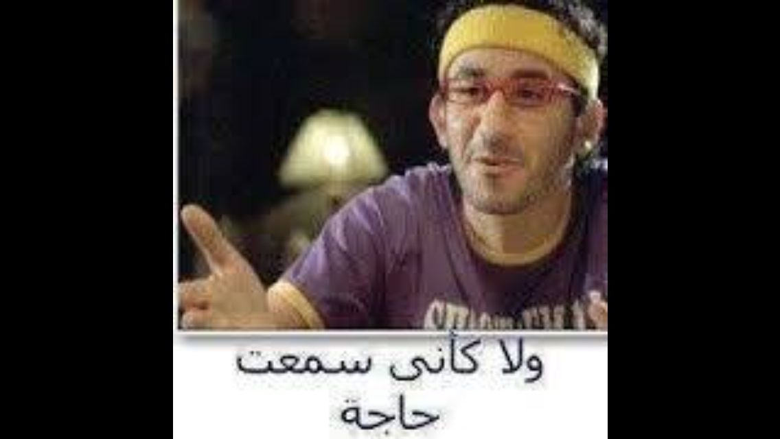 Pin By Lobna Hashish On قفشات افلام Lol Memes Quotes