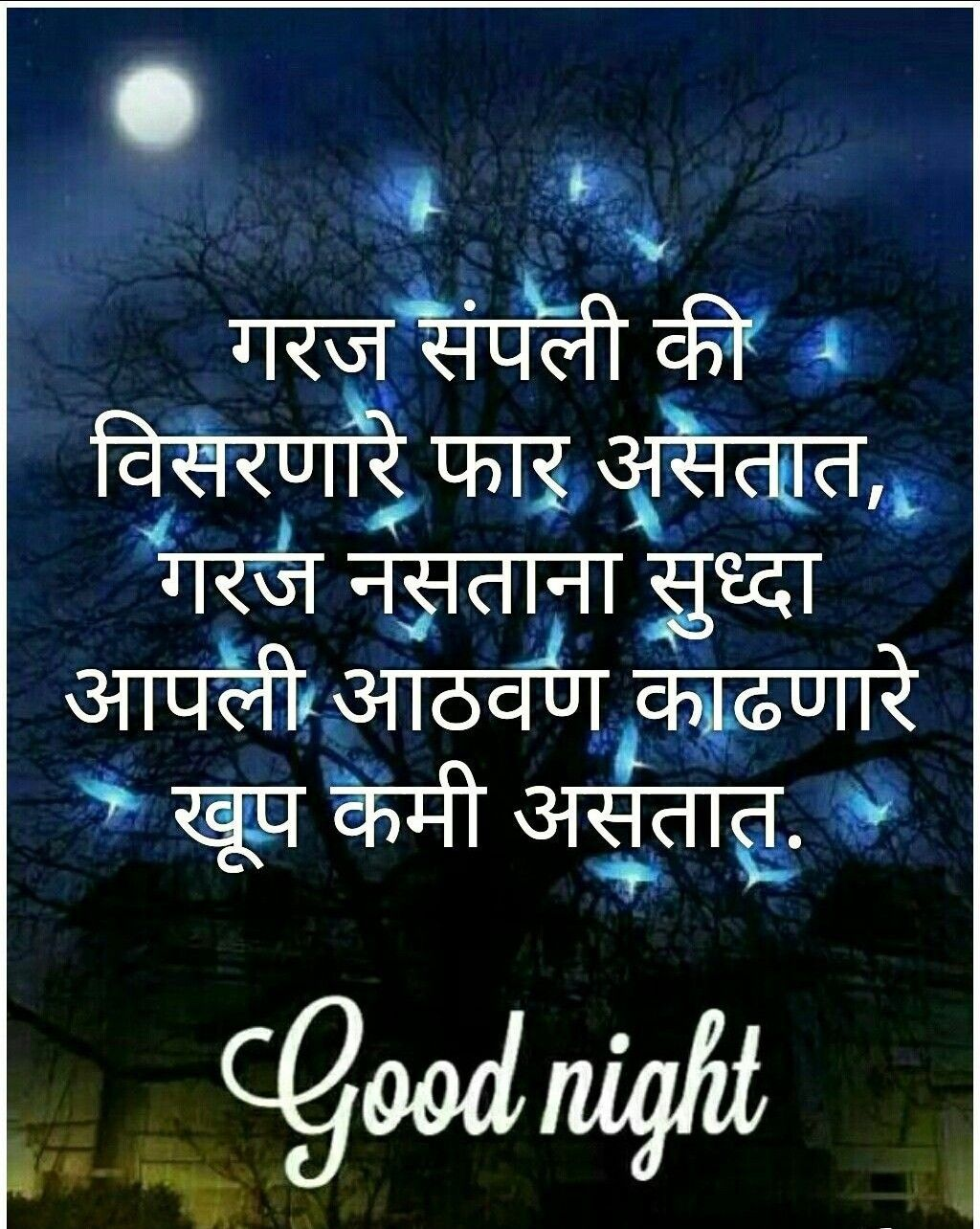 Good Night Images With Quotes In Marathi