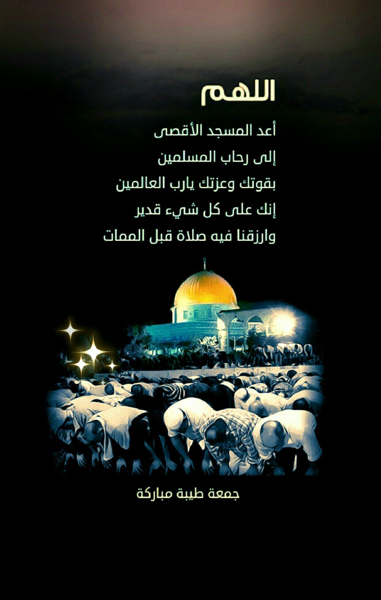 اللهم أعد المسجد الأقصى إلى رحاب المسلمين بقوتك وعزتك يارب العالمين إنك على كل شيء قدير ﻭﺍﺭﺯﻗﻨﺎ ﻓﻴﻪ ﺻﻼ ﺓ ﻗﺒﻞ ﺍﻟﻤﻤﺎﺕ جمعـــ Blessed Friday Prayers Islam