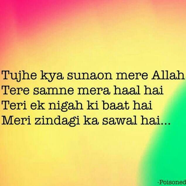 Ya Allah With Images Quotes Urdu Quotes Allah