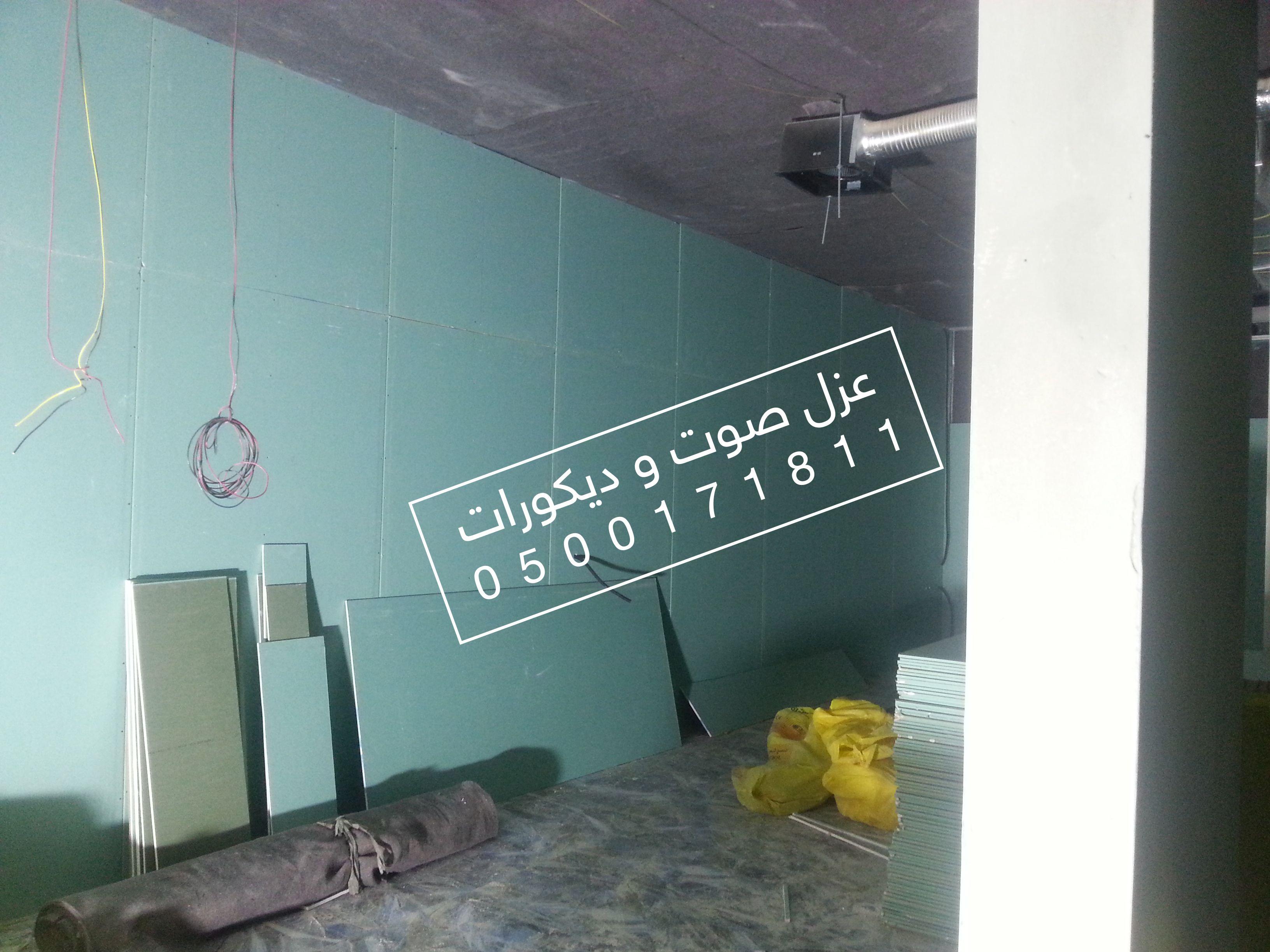 تركيب عوازل الصوت للجدران عزل الغرف Home Decor Decals Home Home Decor