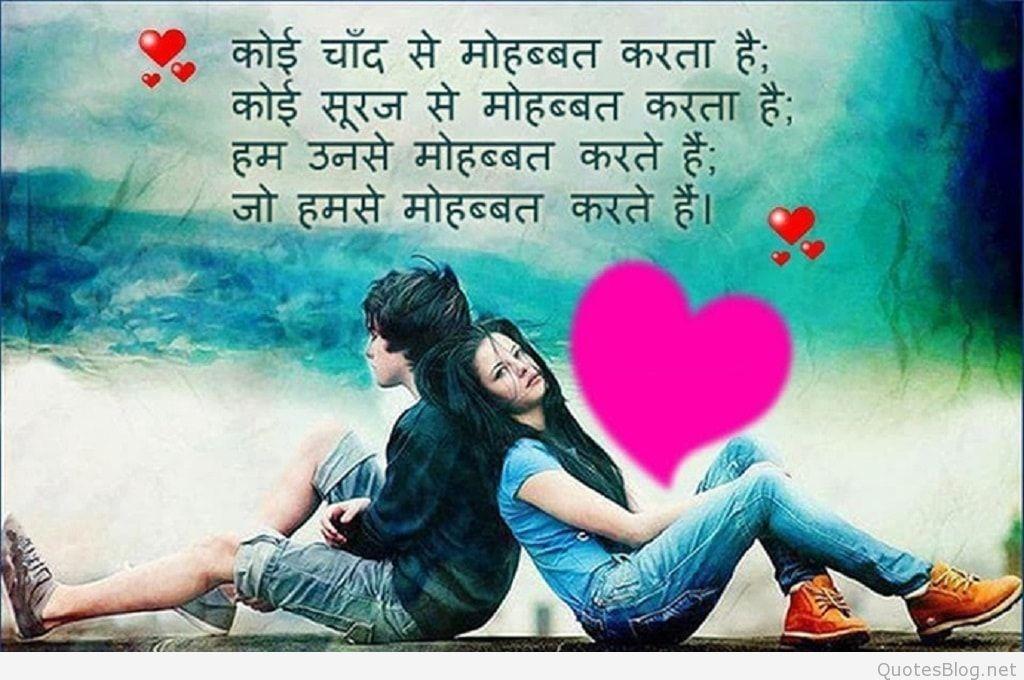 Free Download Love Sad Shayari Images Whatsapp Friendship