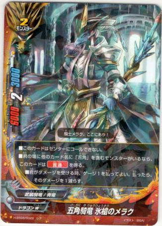 Fifth Omni Super Cavalry Dragon Ice Spear Merak Future Card