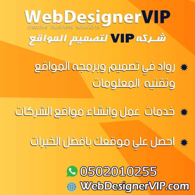 صمم موقعك الالكتروني معنا شركة في اي بي لتصميم وبرمجة مواقع الويب نقدم لعملاؤنا افضل خدمة باقل سعر وبأعلى جودة شركة في آي بي تقدم تصام Web Design Web D