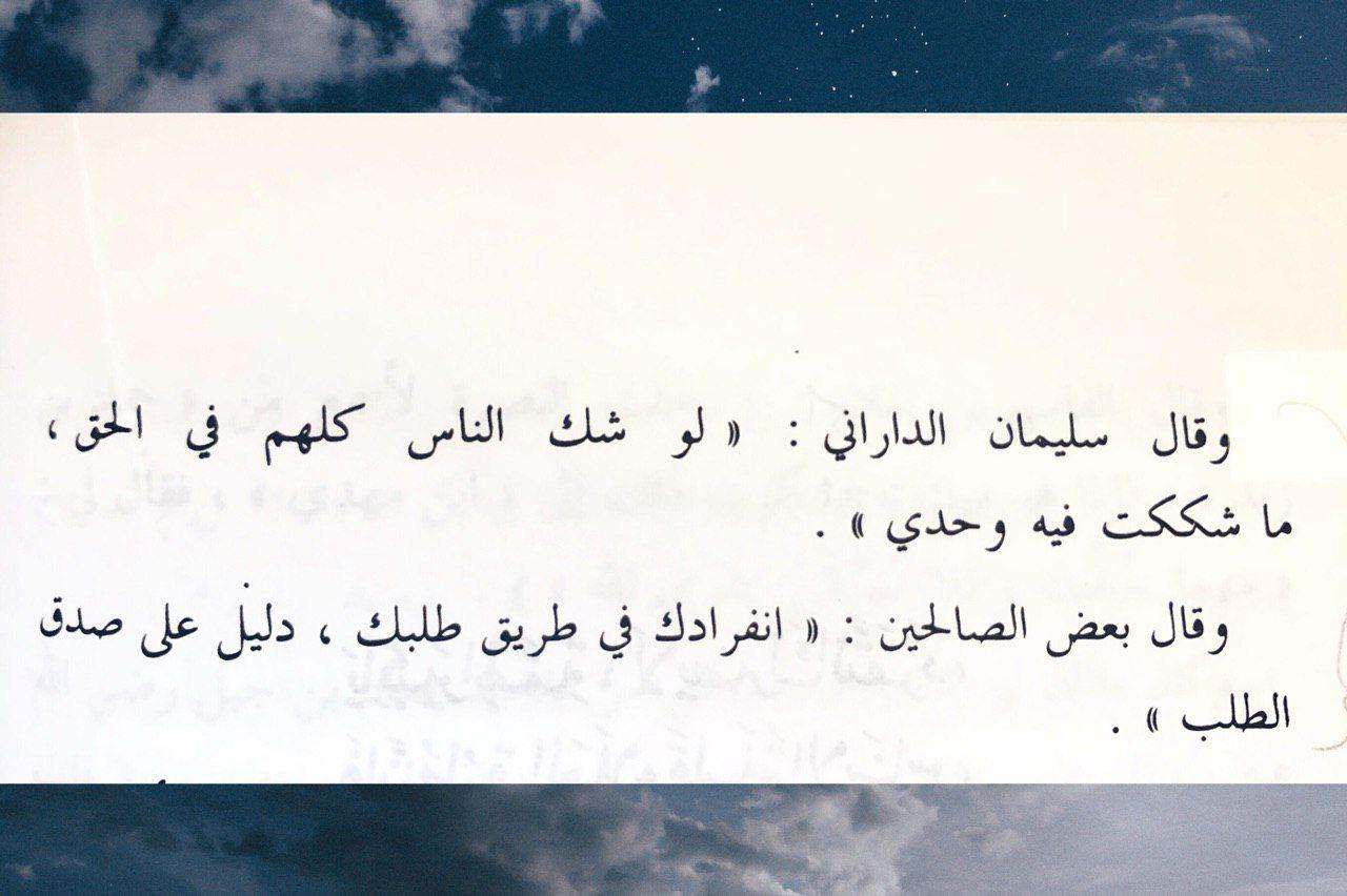 Pin By Sondos On روح Arabic Calligraphy Calligraphy Arabic
