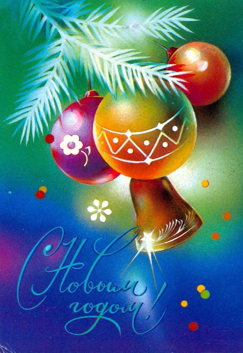 Картинки, рисунки с открыток с новым годом