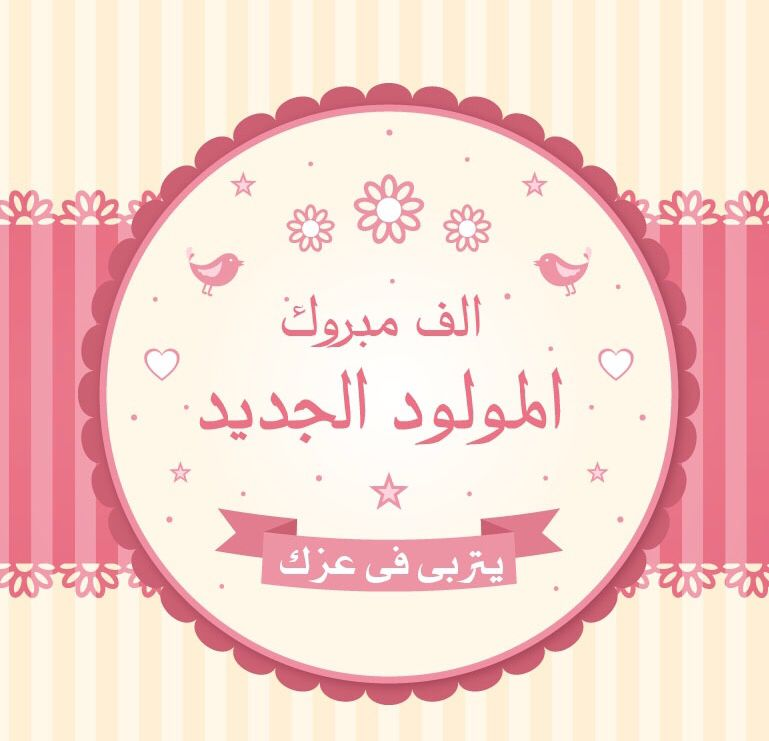 Pin By Laila Chairi On تهنئة Congratulations New Baby Products Mother S Day Printables Flower Frame