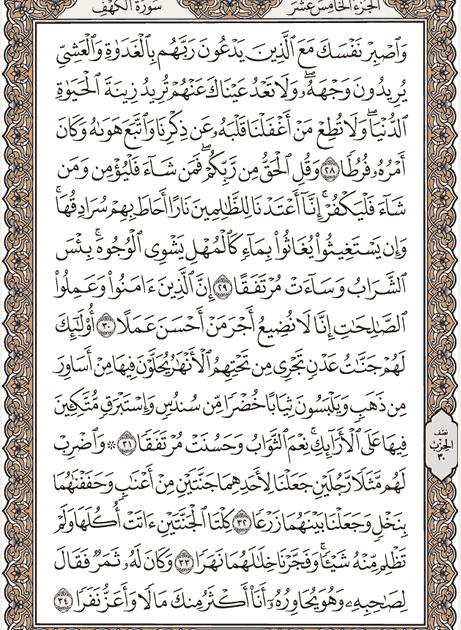بسم الله الرحمن الرحيم قال نبينا صلى الله عليه وسلم من قرأ سورة الكهف ليلة الجمعة أضاء له من النور ما بينه Quran Quran Recitation Surah Ar Rahman