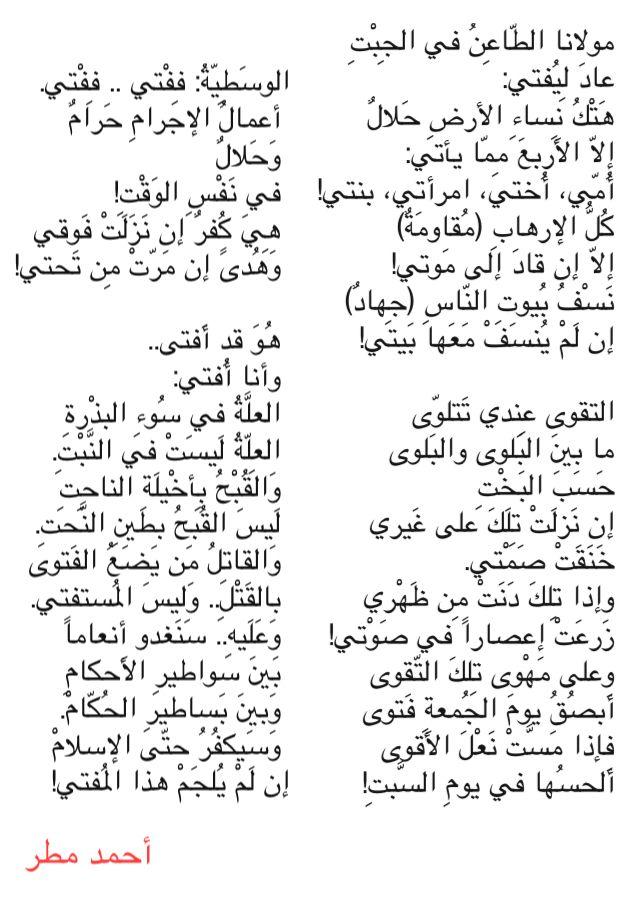 أحمد مطر Arabic Poetry Pretty Words Arabic Quotes