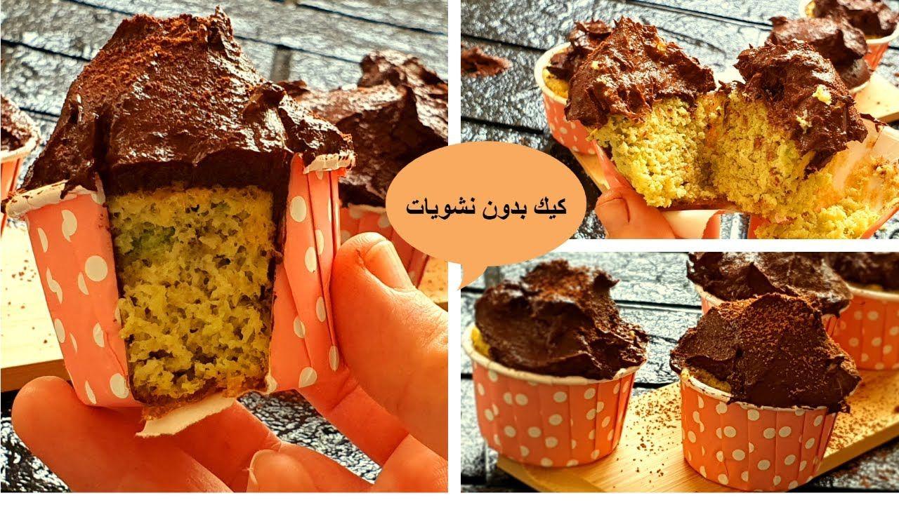 خلاص هبطل نشويات عايز اخس بسرعة اخف كيك في الدنيا بدون اي دقيق او سكر للكيتو دايت Keto Cake Dessert Desserts Food Brownie