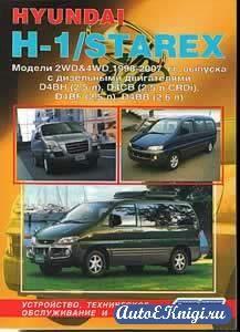 Hyundai N 1 Starex 1998 2007 Godov Vypuska Ustrojstvo Tehnicheskoe Obsluzhivanie I Remont Remont Rukovodstva Avtomobil