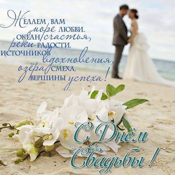 открытки с днем свадьбы и стихи