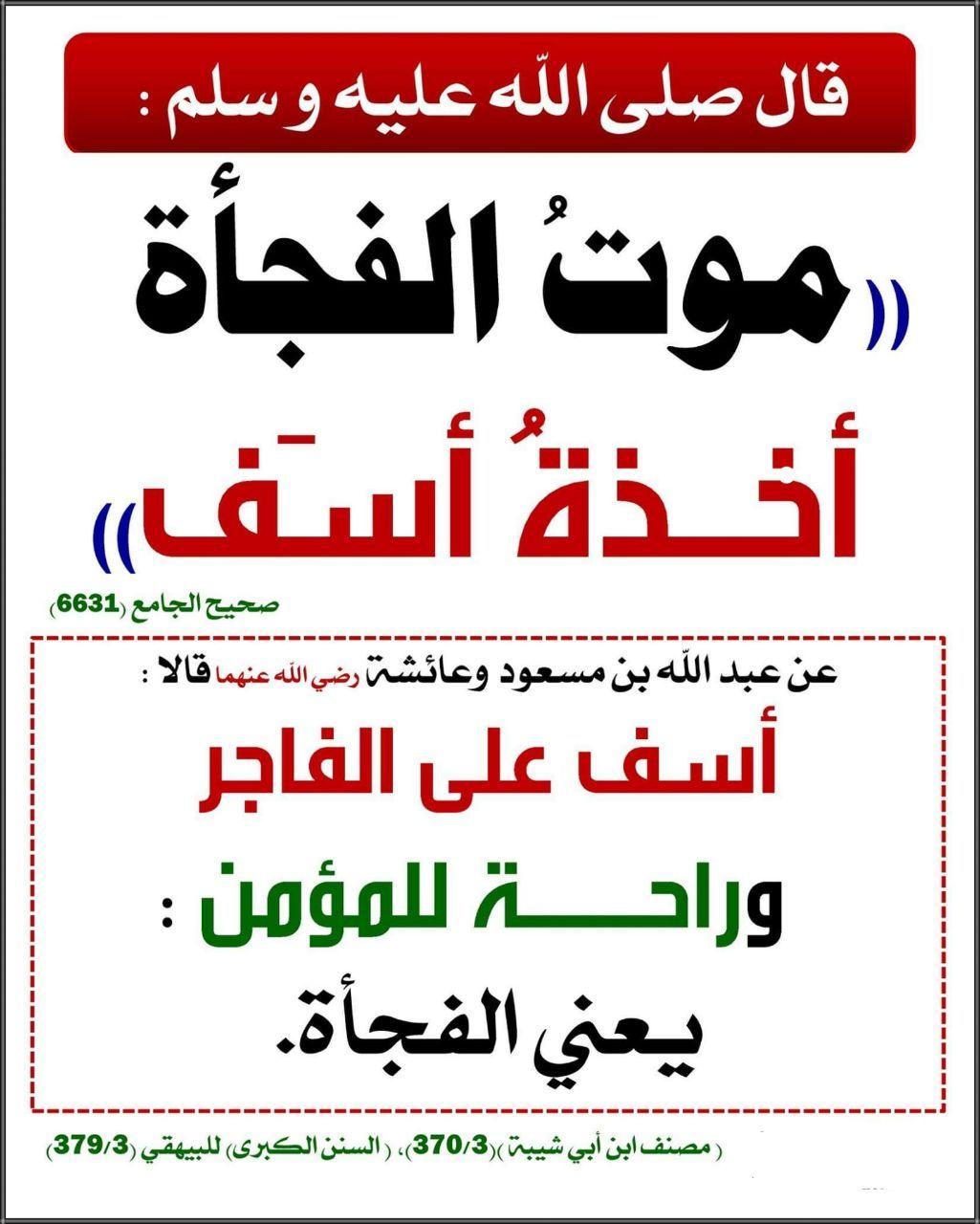 موت الفجأة Islamic Teachings Ahadith Hadith Quotes