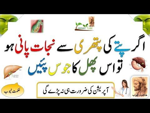 Gallbladder stone treatment without surgery operation in hindi gallbladder stone treatment without surgery operation in hindi urdu ccuart Images