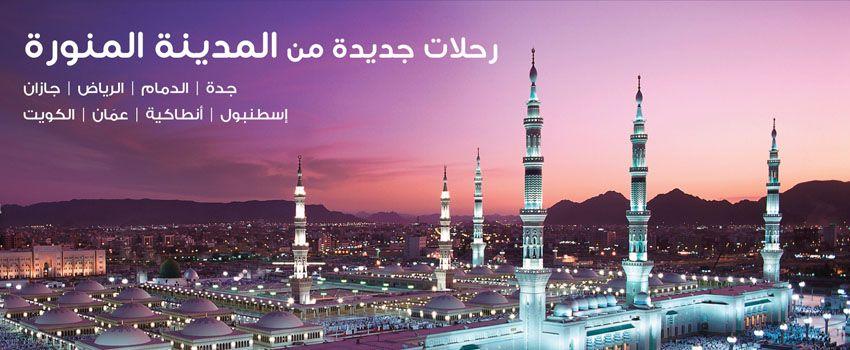 رحلات جديدة من المدينة المنورة إلى جدة الدمام الرياض جازان اسطنبول انطاكية عم ان الكويت Www Flynas Com Dammam Jeddah Riyadh