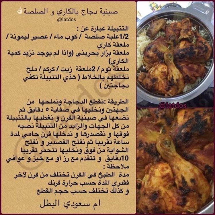 مطبخ وطبخات أم سعودي Latdos2 Instagram Photos And Videos Cooking Recipes Food Cooking