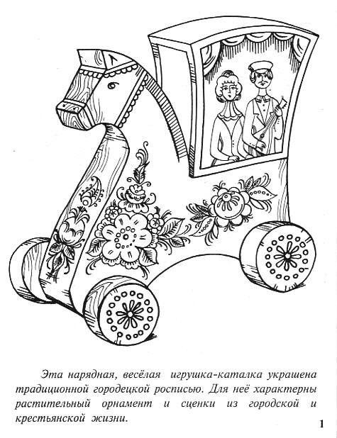 Городецкая роспись раскраска 1 - clipartis Jimdo-Page ...