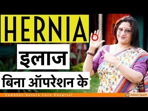 Hernia Treatment At Home Without Surgery   Acupressure Home Remedies - YouTube