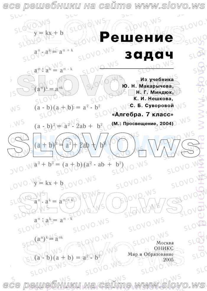 Готовые домашние задания 5 класс по информатике рабочая тетрадь