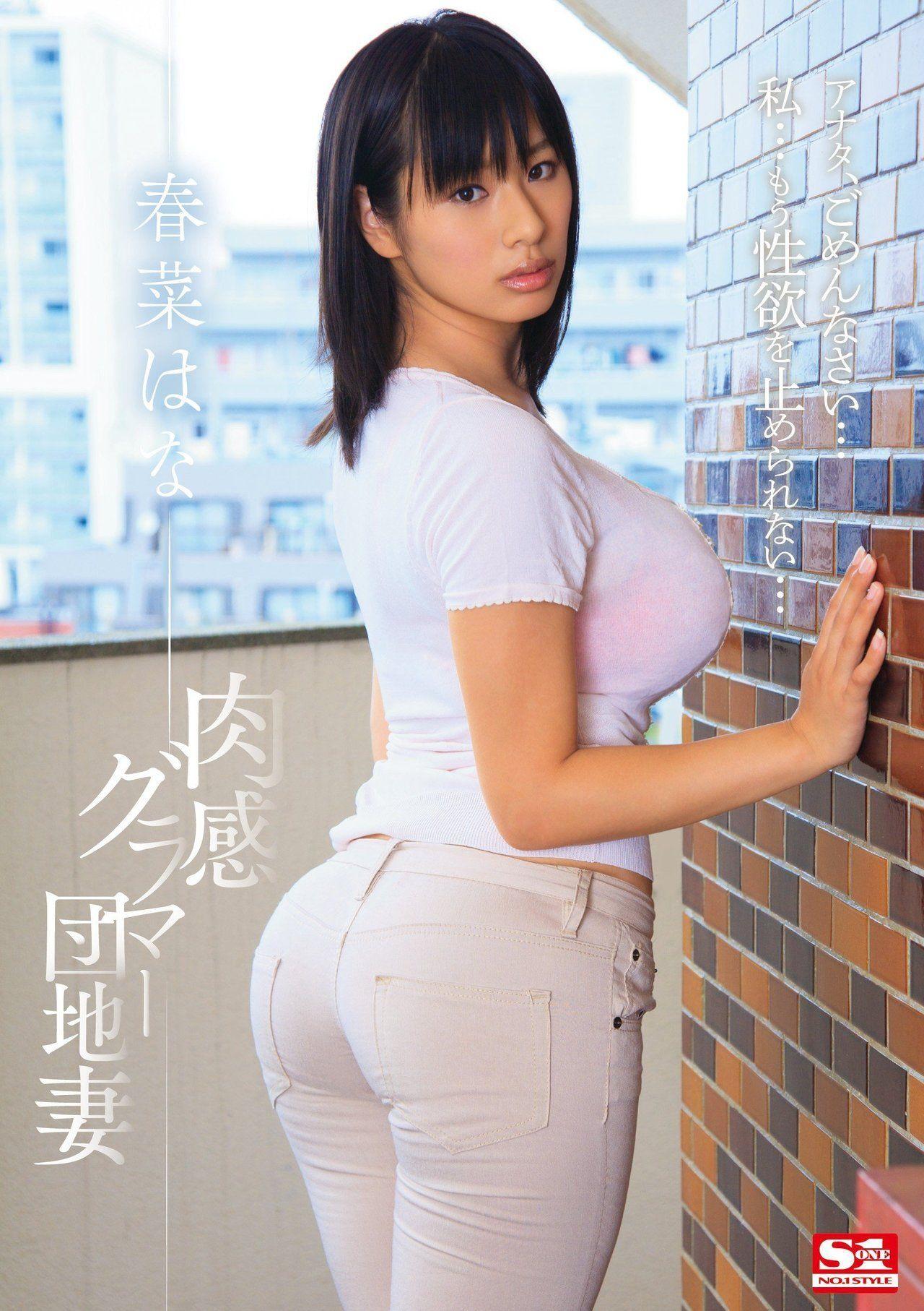 Haruna Hana 春菜はな Kカップ 爆乳 Av女優 Hana Di 2019 Hana