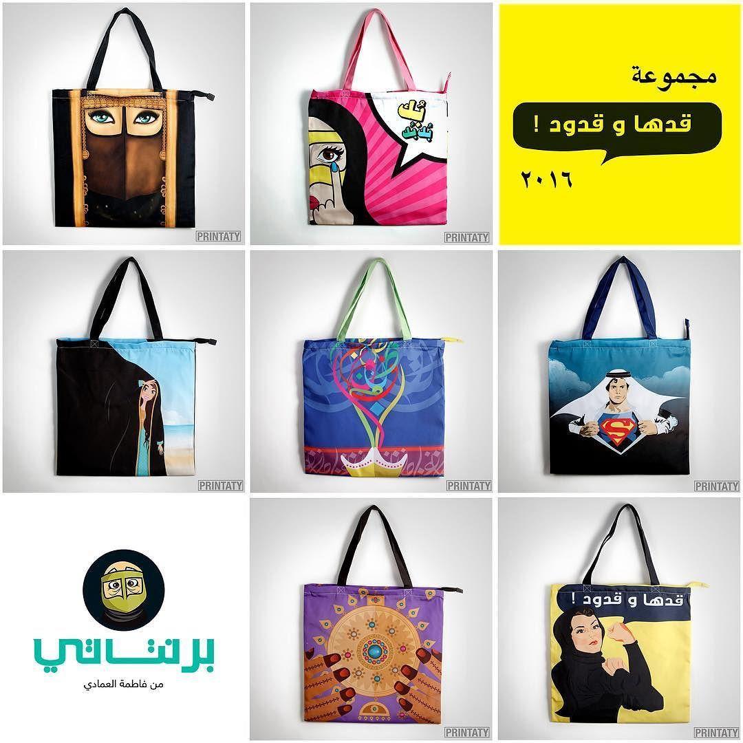 Instagram Photo By علامة تجارية مستوحاة من تراثنا May 17 2016 At 7 00am Utc Tote Bag Bags Tote