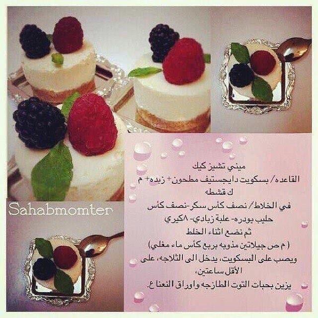 ميني تشيز كيك Ramadan Desserts Blueberry Cheesecake Recipe Chocolate Cake Mix Cookies