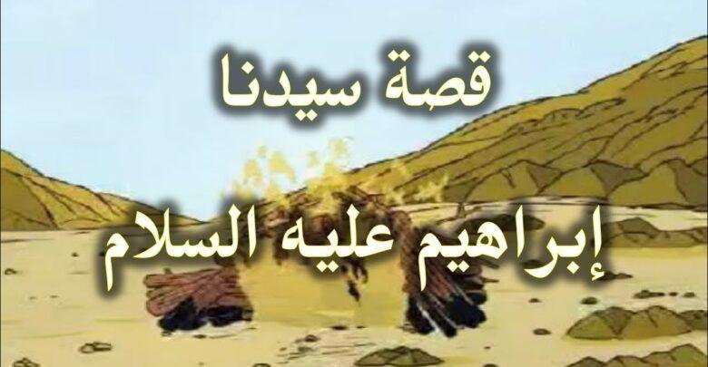 أبو سيدنا إبراهيم وقصة الخليل مع أبيه Home Decor Decals Decor Home Decor