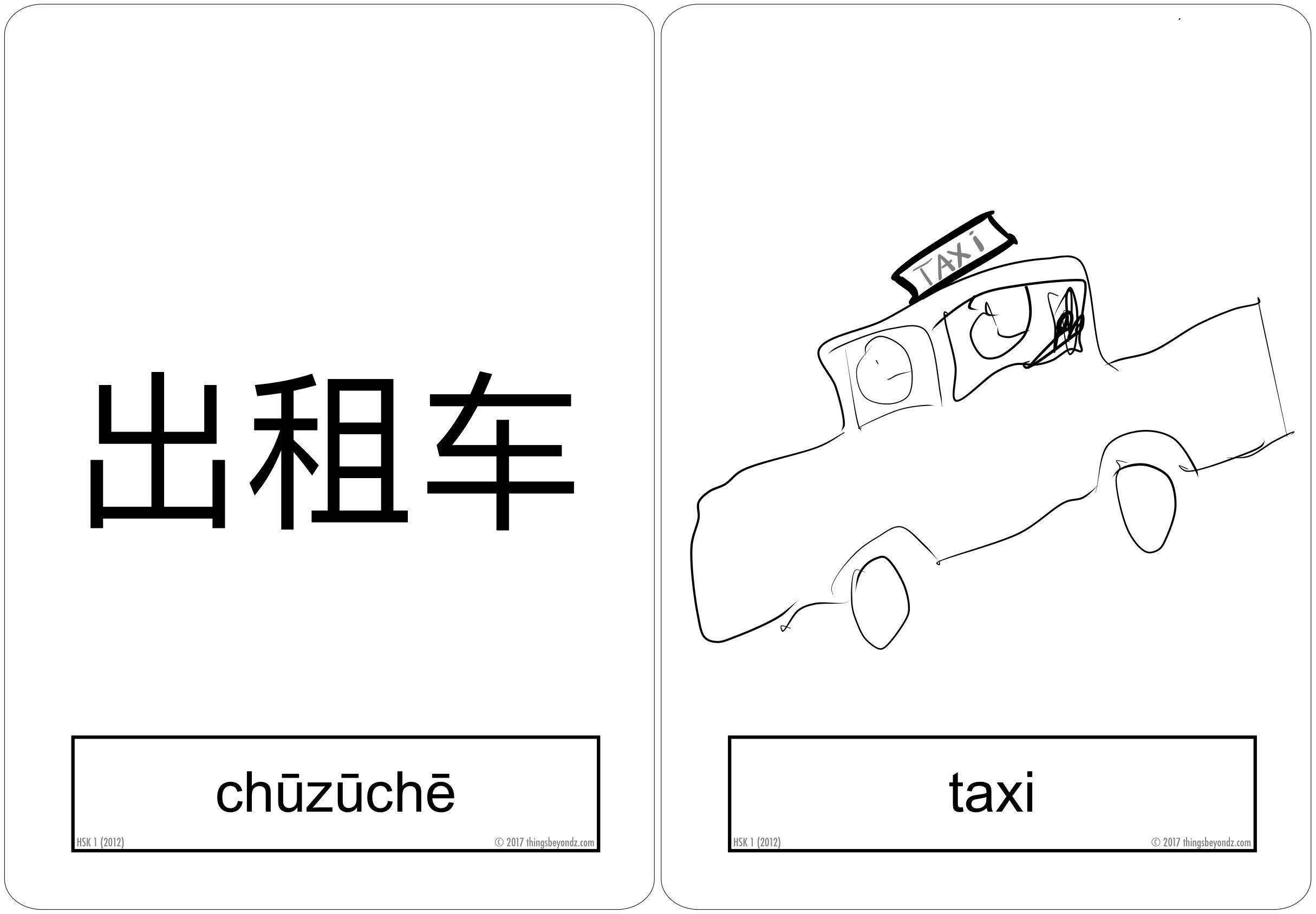 HSK 1 Vocabulary 出租车 出租车 / chūzūchē / taxi 出 / chū / to