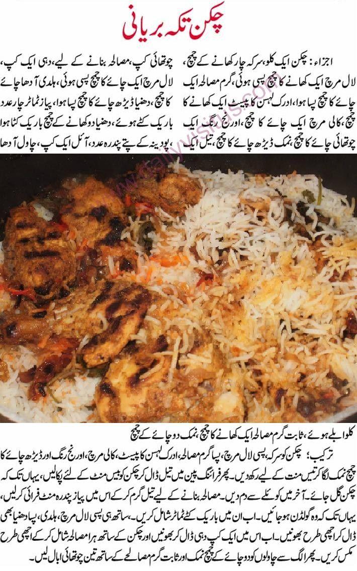 Chicken tikka biryani recipe in urdu httpdailyvisituschicken chicken tikka biryani recipe in urdu httpdailyvisituschicken forumfinder Choice Image