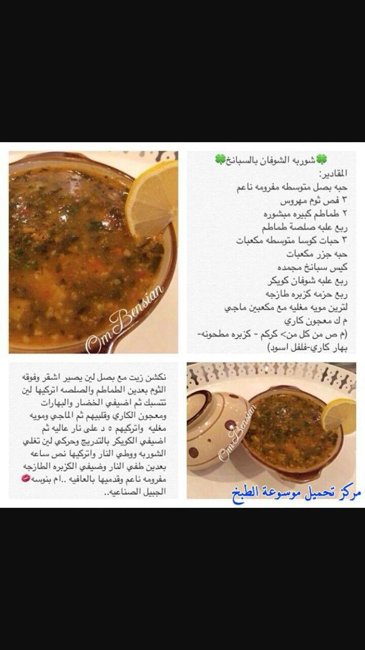 شوربة الشوفان والسبانخ Food Receipes Moroccan Food Cooking