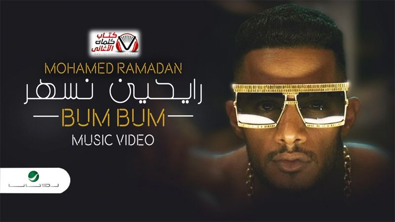 كلمات اغنية رايحين نسهر بام بام محمد رمضان Music Videos International Music Youtube
