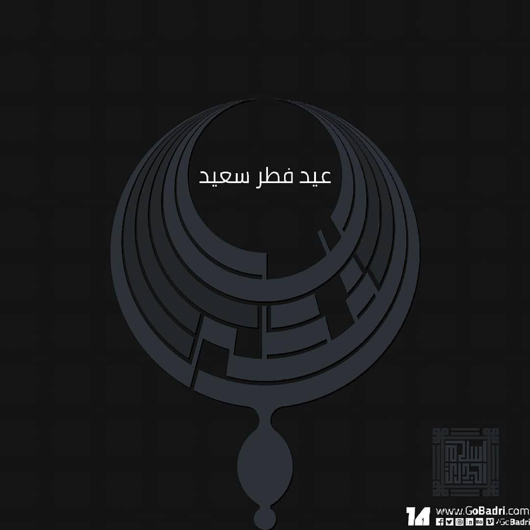 بعد قليل تكبيرات العيد ستحل في الأجواء معلنة بدء البهجة والفرح كل عام وأنتم بخير Happy Feast Arabic Typography Eid Logos