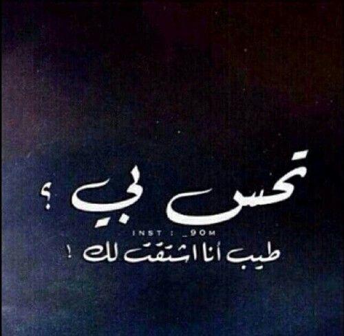 اشتقت لك Cool Words Arabic Quotes Arabic Love Quotes