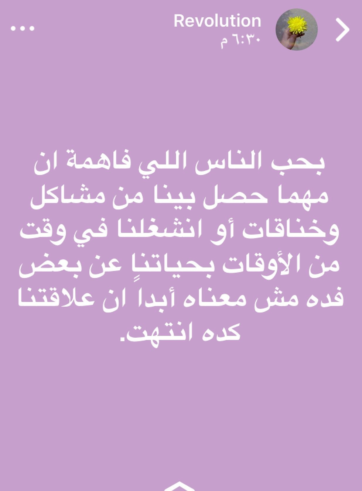 Pin By Tasneem Said On خواطر Quotes Feelings Quotes Calligraphy